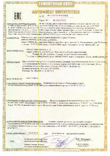 Oprávnění k dodávkám a montáži jeřábů a jeřábových drah v nevýbušném provedení -Ex- pro Ruskou federaci dle TP TC 012/2011