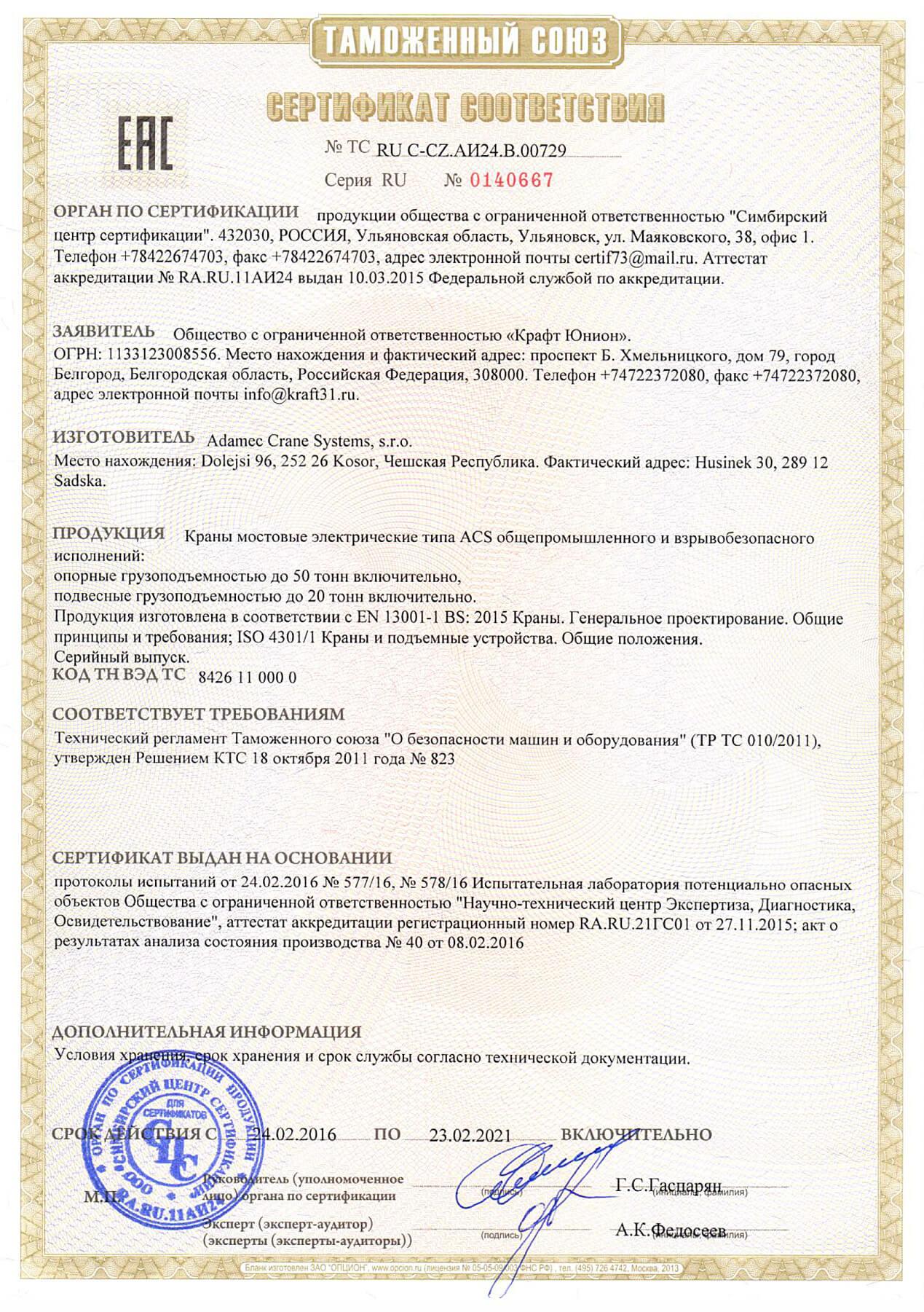 Certifikat Sootvetstvija